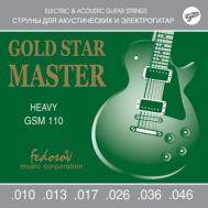 Струны для электрогитары Fedosov GSM 110