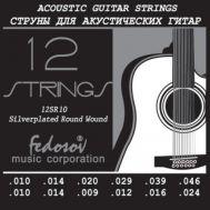Струны для 12-стр акустической гитары Fedosov 12SR10