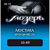 Струны для акустической гитары Мозеръ AB-10 80/20 (010-049)