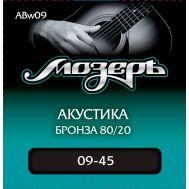 Струны для акустической гитары Мозеръ ABw09 80/20 (009-045) бронза