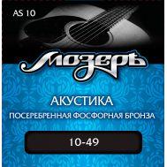 Струны для акустической гитары Мозеръ AS-10 (010-049)