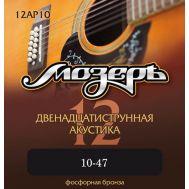 Струны для акустической гитары  Мозеръ 12AP10 10-47