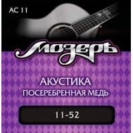 Комплект струн для акустической гитары Мозеръ AC11 11-52.