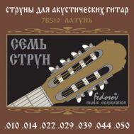 Струны для акустической гитары Fedosov 7BS10
