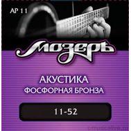 Струны для акустической гитары Мозеръ AP-11
